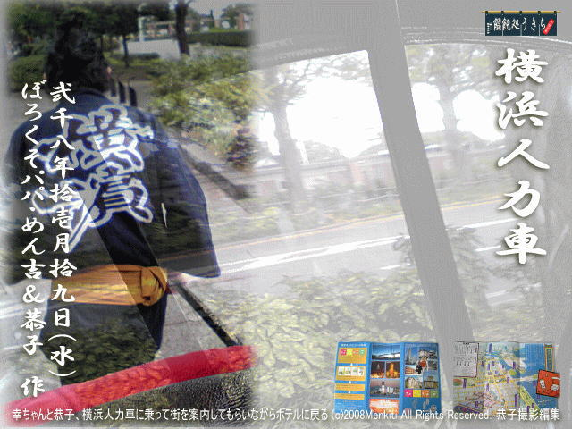 横浜人力車@キャツピ&めん吉の【ぼろくそパパの独り言】          ▼クリックで拡大します。