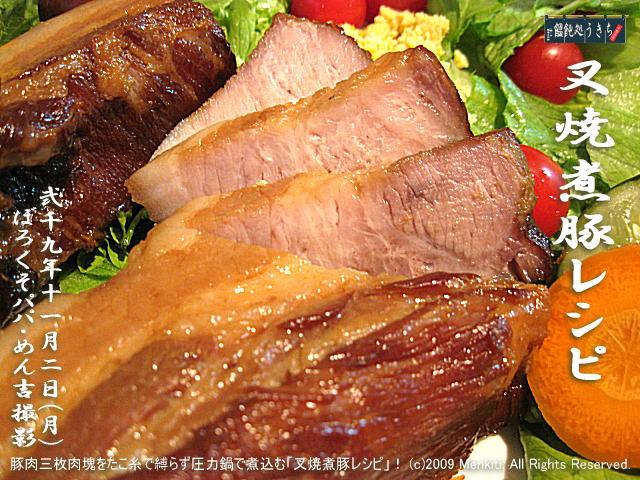 11/2(月)【叉焼煮豚レシピ】豚肉三枚肉塊をたこ糸で縛らず圧力鍋で煮込む「叉焼煮豚レシピ」! (c)2009 Menkiti. All Rights Reserved.@キャツピ&めん吉の【ぼろくそパパの独り言】▼マウスオーバー(カーソルを画像の上に置く)で別の画像に替わります。    ▼クリックで1280x960画像に拡大します。