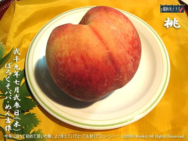 7/23(木)【桃】今年になって初めて頂いた桃、よく冷えていてとっても甘くてジューシー! @キャツピ&めん吉の【ぼろくそパパの独り言】      ▼クリックで元の画像が拡大します。