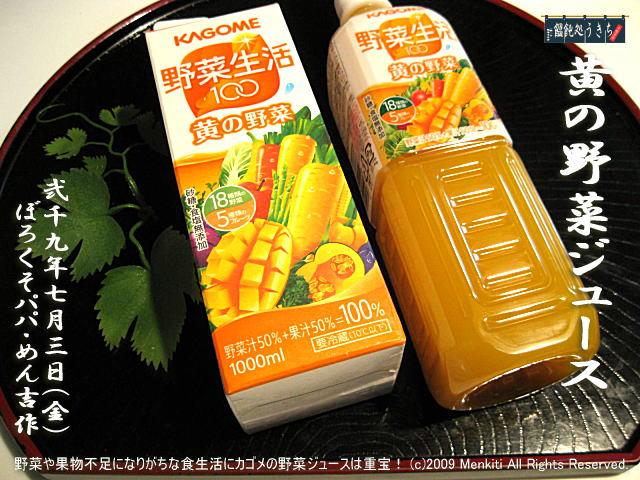 7/3(金)【黄の野菜ジュース】野菜や果物不足になりがちな食生活にカゴメの野菜ジュースは重宝! @キャツピ&めん吉の【ぼろくそパパの独り言】 ▼マウスオーバー(カーソルを画像の上に置く)で別の画像に替わります。     ▼クリックで1280x960画像に拡大します。