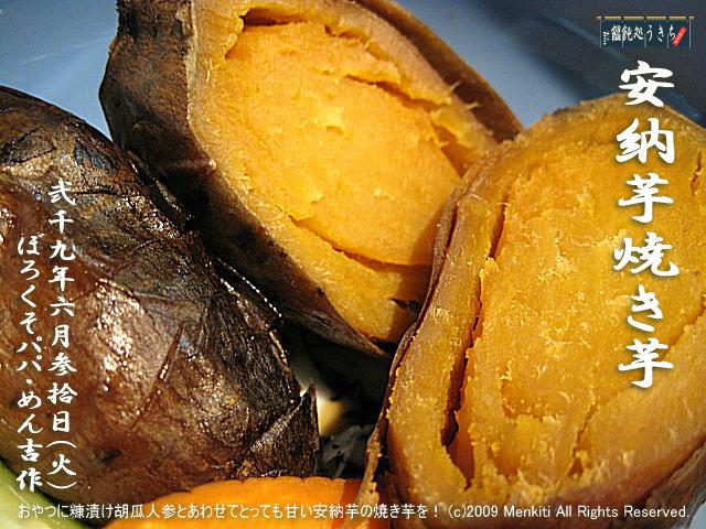 6/30(火)【安納芋焼き芋】おやつに糠漬け胡瓜人参とあわせてとっても甘い安納芋の焼き芋を! @キャツピ&めん吉の【ぼろくそパパの独り言】▼マウスオーバー(カーソルを画像の上に置く)で別の画像に替わります。    ▼クリックで1280x960画像に拡大します。