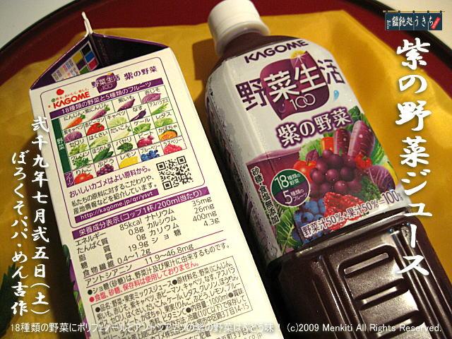7/25(土)【紫の野菜ジュース】18種類の野菜にポリフェノールとアントシアニン含有の紫の野菜ジュースはぶどう味! @キャツピ&めん吉の【ぼろくそパパの独り言】 ▼マウスオーバー(カーソルを画像の上に置く)で別の画像に替わります。     ▼クリックで1280x960画像に拡大します。