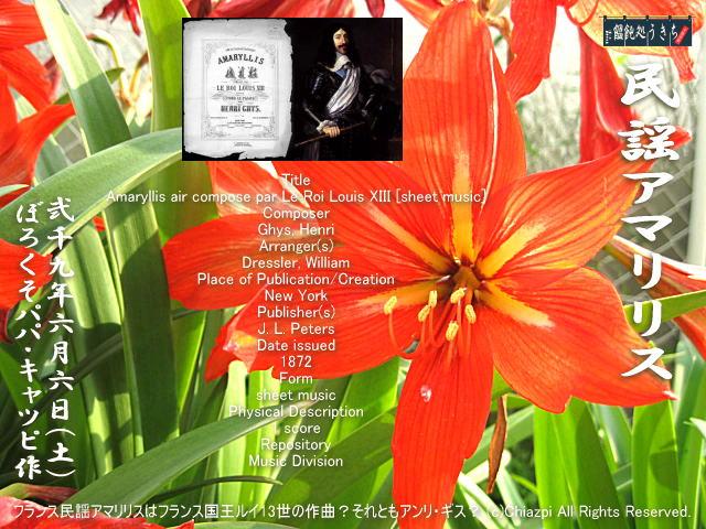 6/6(土)【民謡アマリリス】フランス民謡アマリリスはフランス国王ルイ13世の作曲?それともアンリ・ギス? @キャツピ&めん吉の【ぼろくそパパの独り言】▼マウスオーバー(カーソルを画像の上に置く)で別の画像に替わります。    ▼クリックで1280x960画像に拡大します。