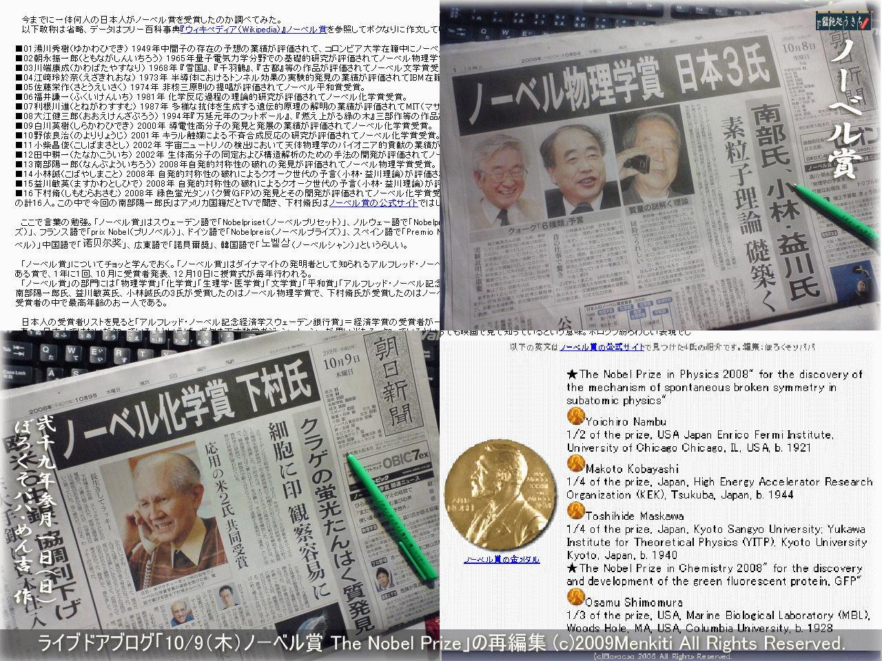 3/1(日)ライブドアブログ「10/9(木)ノーベル賞 The Nobel Prize」の再編集 @キャツピ&めん吉の【ぼろくそパパの独り言】    ▼クリックで1280x960pxlsに拡大します。