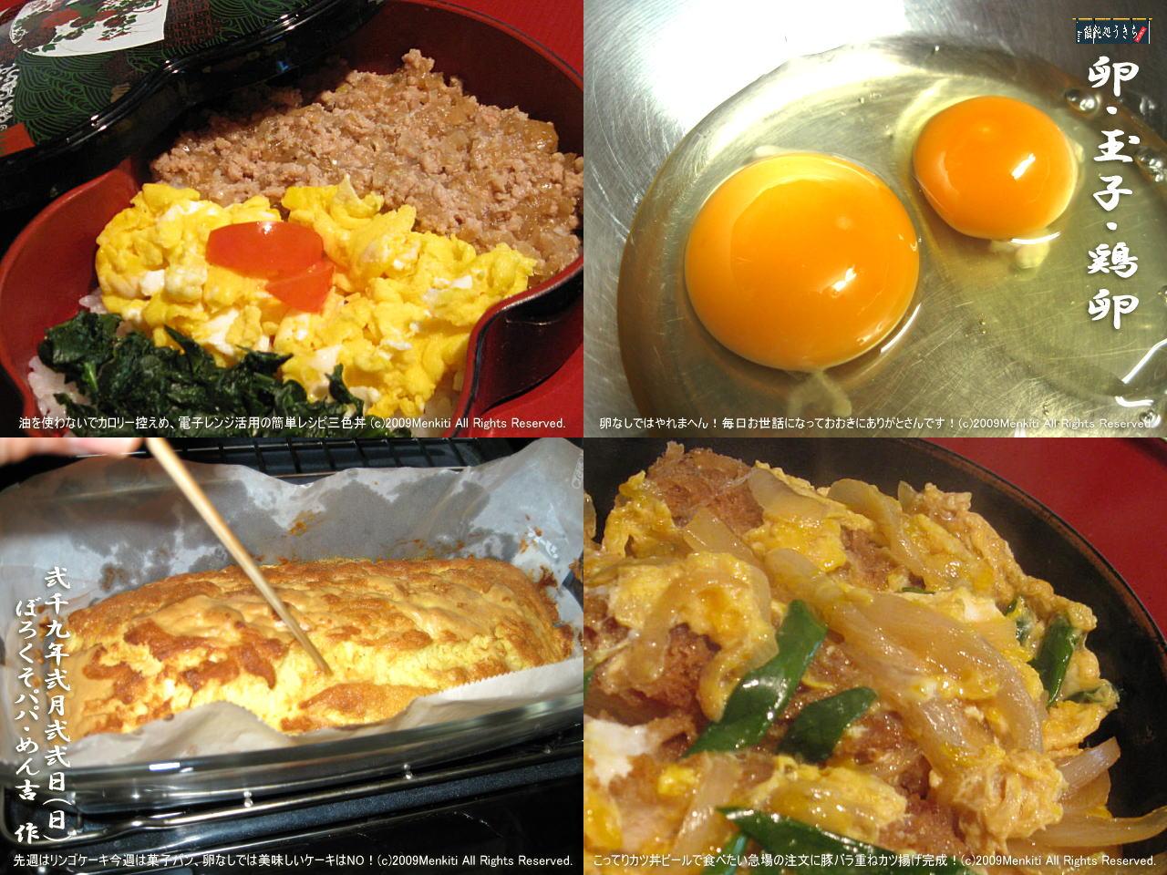 2/22(日)卵なしではやれまへん!毎日お世話になっておおきにありがとさんです!@キャツピ&めん吉の【ぼろくそパパの独り言】     ▼クリックで1280x960pxlsに拡大します。