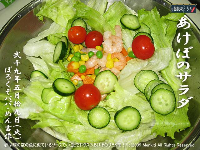 5/19(火)【あけぼのサラダ】春は曙の空の色に似ているソースでエビとレタスのあけぼのサラダを作る! @キャツピ&めん吉の【ぼろくそパパの独り言】      ▼クリックで元の画像が拡大します。