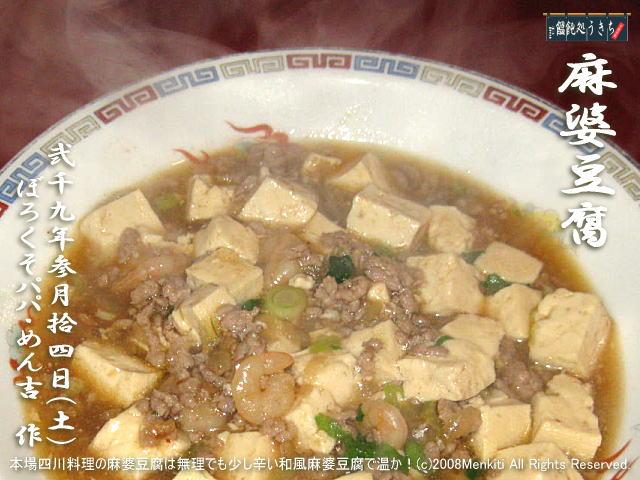 3/14(土)【麻婆豆腐】本場四川料理の麻婆豆腐は無理でも少し辛い和風麻婆豆腐で温か!@キャツピ&めん吉の【ぼろくそパパの独り言】     ▼クリックで元の画像が拡大します。