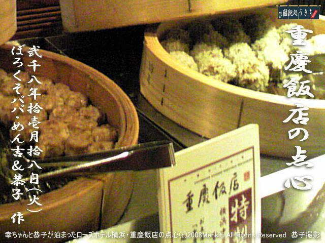 重慶飯店の点心@キャツピ&めん吉の【ぼろくそパパの独り言】          ▼クリックで拡大します。