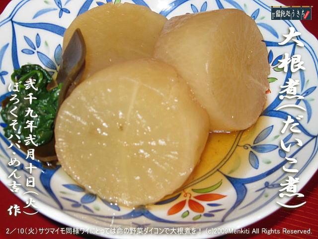 2/10(火)サツマイモ同様ワイにとっては命の野菜・ダイコンで大根煮を @キャツピ&めん吉の【ぼろくそパパの独り言】       ▼クリックで拡大します。