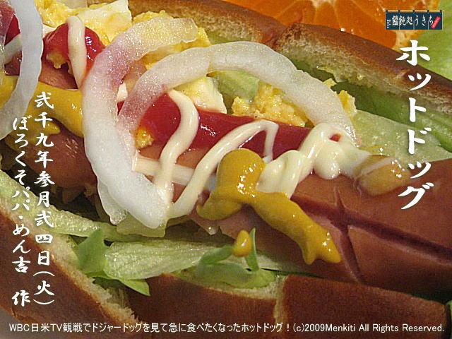 3/24(火)【ホットドッグ】WBC日米TV観戦でドジャードッグを見て急に食べたくなったホットドッグ!@キャツピ&めん吉の【ぼろくそパパの独り言】      ▼クリックで元の画像が拡大します。