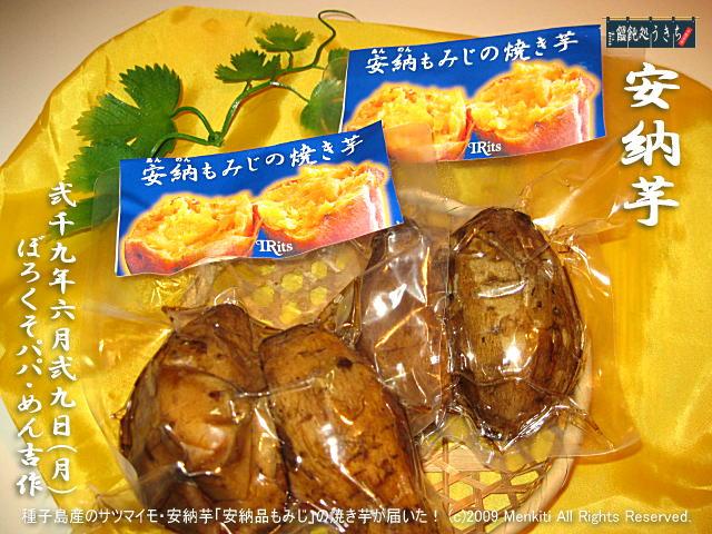 6/29(月)【安納芋】種子島産のサツマイモ・安納芋「安納品もみじ」の焼き芋が届いた! @キャツピ&めん吉の【ぼろくそパパの独り言】     ▼クリックで元の画像が拡大します。