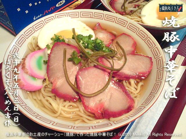 5/3(日)【焼豚中華そば】横浜中華街のお土産のチャーシュー(焼豚)で作った焼豚中華そば! @キャツピ&めん吉の【ぼろくそパパの独り言】     ▼クリックで元の画像が拡大します。