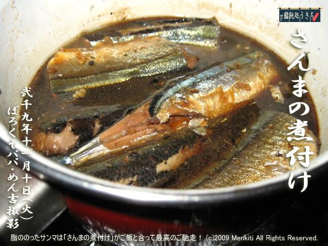 11/10(火)【さんまの煮付け】脂ののったサンマは「さんまの煮付け」がご飯と合って最高のご馳走! (c)2009 Menkiti. All Rights Reserved. @キャツピ&めん吉の【ぼろくそパパの独り言】     ▼クリックで元の画像が拡大します。