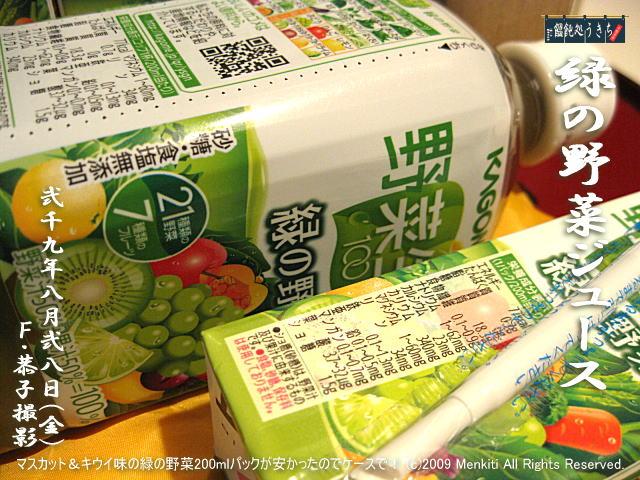8/28(金)【緑の野菜ジュース】マスカット&キウイ味の緑の野菜200mlが安かったのでケースで! @キャツピ&めん吉の【ぼろくそパパの独り言】      ▼クリックで元の画像が拡大します。