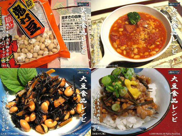 6/11(木)【大豆食品レシピ】めん吉が作ってアップした料理や記事で大豆食品は随分ある! @キャツピ&めん吉の【ぼろくそパパの独り言】▼マウスオーバー(カーソルを画像の上に置く)で別の画像に替わります。    ▼クリックで1280x960画像に拡大します。