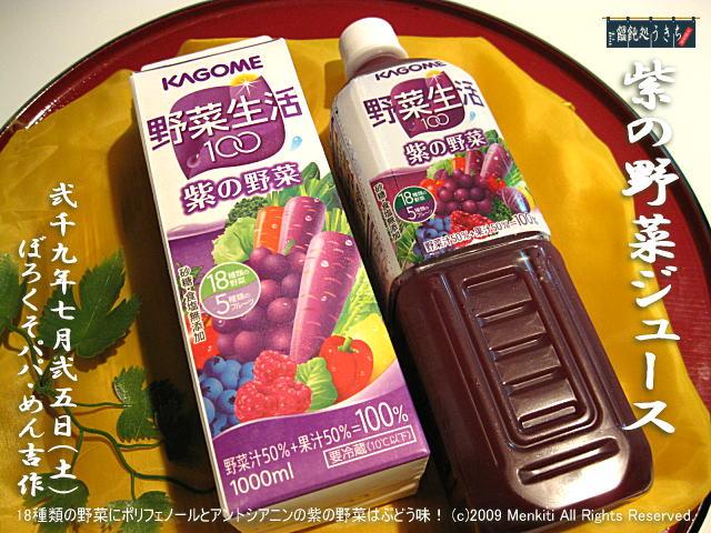 7/25(土)【紫の野菜ジュース】18種類の野菜にポリフェノールとアントシアニン含有の紫の野菜ジュースはぶどう味! @キャツピ&めん吉の【ぼろくそパパの独り言】      ▼クリックで元の画像が拡大します。