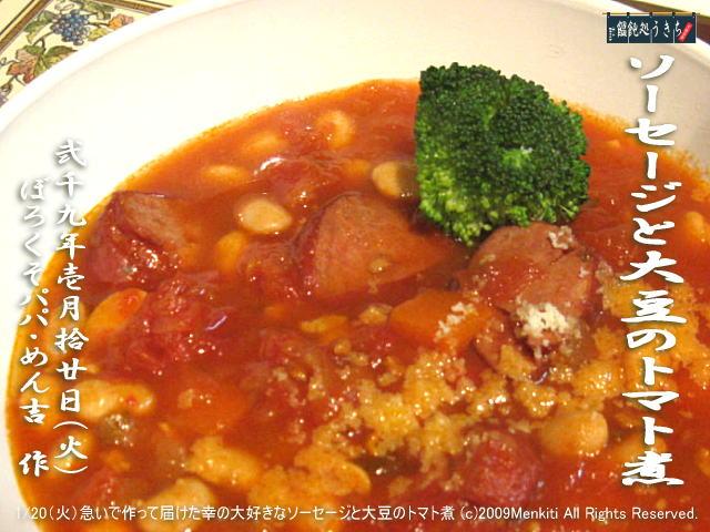 ソーセージと大豆のトマト煮(1月20日)&#13@キャツピ&めん吉の【ぼろくそパパの独り言】          ▼クリックで「ぼろくそパパの独り言」ページへ。