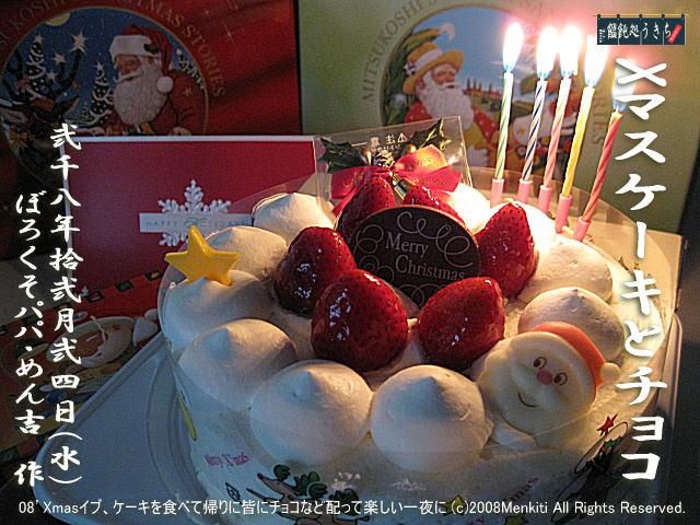 クリスマスケーキとチョコ(12月24日)&#13@キャツピ&めん吉の【ぼろくそパパの独り言】          ▼クリックで「ぼろくそパパの独り言」ページへ。