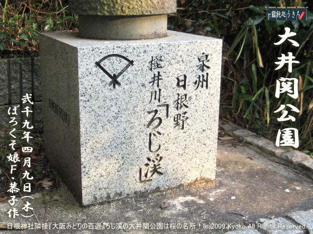 4/9(木)【大井関公園】日根神社隣接『大阪みどりの百選』ろじ渓の大井関公園は桜の名所!@キャツピ&めん吉の【ぼろくそパパの独り言】    ▼クリックで1280x960pxlsに拡大します。