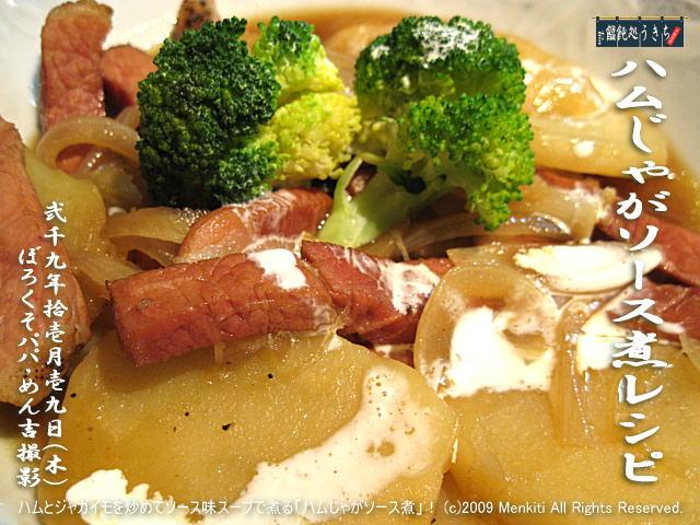 11/19(木)【ハムじゃがソース煮レシピ】ハムとジャガイモを炒めてソース味スープで煮る「ハムじゃがソース煮」! (c)2009 Menkiti. All Rights Reserved.@キャツピ&めん吉の【ぼろくそパパの独り言】▼マウスオーバー(カーソルを画像の上に置く)で別の画像に替わります。    ▼クリックで1280x960画像に拡大します。