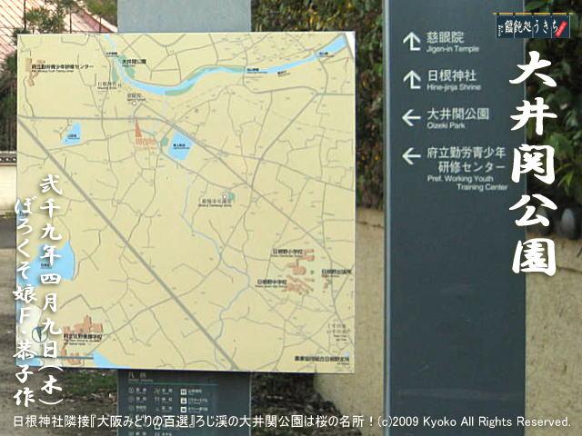 4/9(木)【大井関公園】日根神社隣接『大阪みどりの百選』ろじ渓の大井関公園は桜の名所!@キャツピ&めん吉の【ぼろくそパパの独り言】     ▼クリックで元の画像が拡大します。