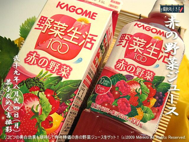 8/24(月)【赤の野菜ジュース】リコピンの美白効果も期待して時々特価の赤の野菜ジュースをゲット! @キャツピ&めん吉の【ぼろくそパパの独り言】     ▼クリックで元の画像が拡大します。
