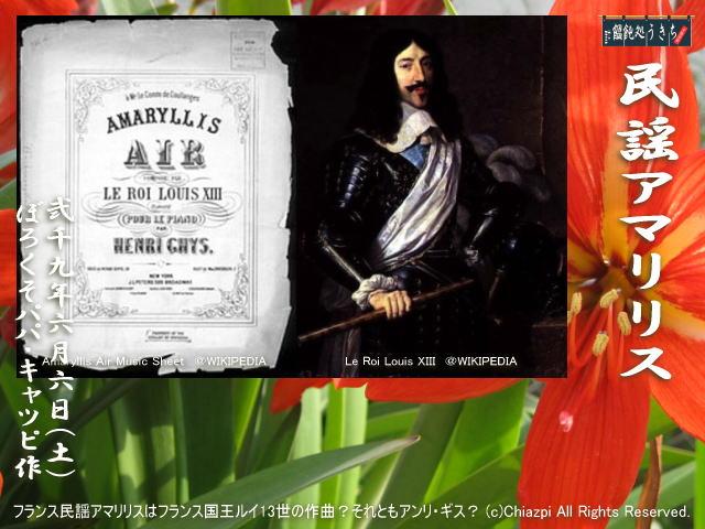 6/6(土)【民謡アマリリス】フランス民謡アマリリスはフランス国王ルイ13世の作曲?それともアンリ・ギス? @キャツピ&めん吉の【ぼろくそパパの独り言】     ▼クリックで元の画像が拡大します。
