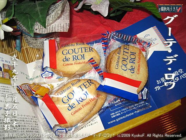 11/5(木)【グーテ・デ・ロワ】保存料ゼロのフランスパン製ラスクで贅沢を楽しむ「グーテ・デ・ロワ」! (c)2009 KyokoF. All Rights Reserved. @キャツピ&めん吉の【ぼろくそパパの独り言】     ▼クリックで元の画像が拡大します。