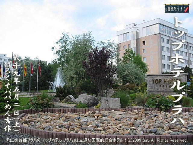 5/2(土)【トップホテルプラハ】チェコの首都プラハの「トップホテル プラハ」は立派な国際的総合ホテル! @キャツピ&めん吉の【ぼろくそパパの独り言】    ▼クリックで1280x960pxlsに拡大します。
