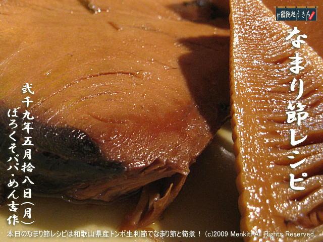 5/18(月)【なまり節レシピ】本日のなまり節レシピは和歌山県産トンボ生利節でなまり節と筍煮! @キャツピ&めん吉の【ぼろくそパパの独り言】▼マウスオーバー(カーソルを画像の上に置く)で別の画像に替わります。    ▼クリックで1280x960画像に拡大します。