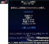 mabinogi_2008_02_05_008