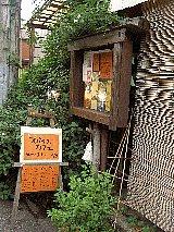 20050814-スパイスカフェ入り口