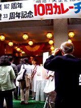 20050925-松本楼-1