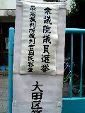 20050911-選挙-1