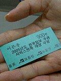20050619-切符