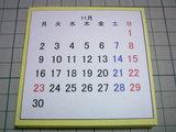 091110 ポストイットカレンダー (2)
