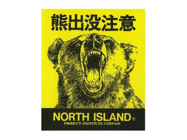 ブログマ:熊出没注意 - livedoor...