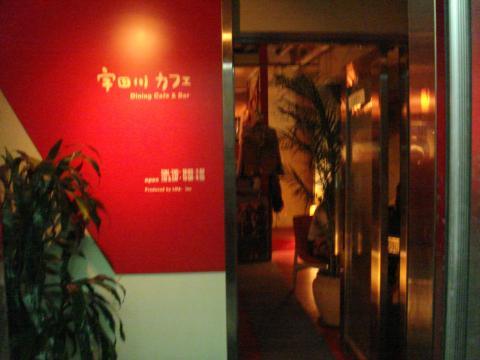 宇田川カフェ 店