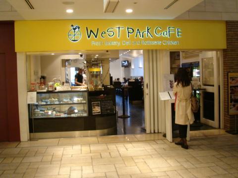 WeST PArK CaFE 店前