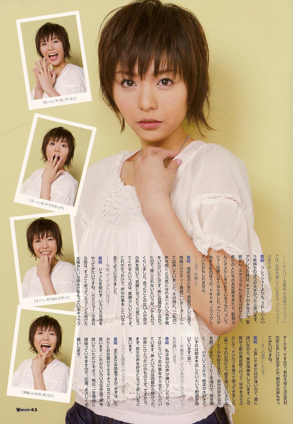 豊崎愛生の画像 p1_34