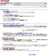yahooの検索結果【18位】