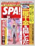 2008年11月25日発売の週刊スパ!(SPA)