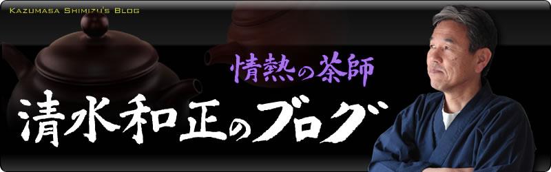 情熱の茶師『清水和正のブログ』茶味匠清水一芳園 【食・グルメブログ:ブログ検索サーチ】