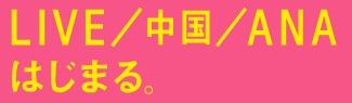 LIVE/中国/ANA
