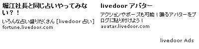 livedoor ads