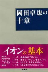 『岡田卓也の十章』