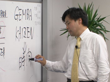 GEMBAとKAIZEN(現場と改善)最重要キーワードです。