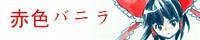 赤色バニラ/くま様