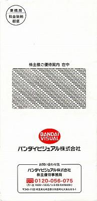 バンダイビジュアル封筒