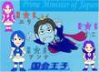 H☆C一日総理大臣記念カード